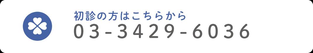 03-3429-6036