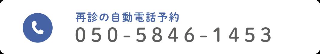 050-5846-1453